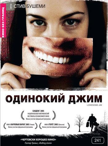 Одинокий Джим (2005)