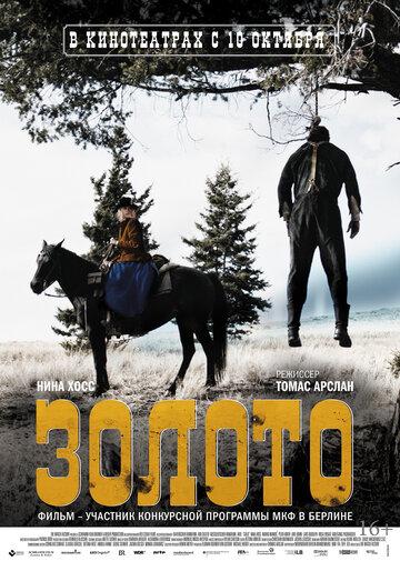 Золото (2013) смотреть онлайн HD720p в хорошем качестве бесплатно