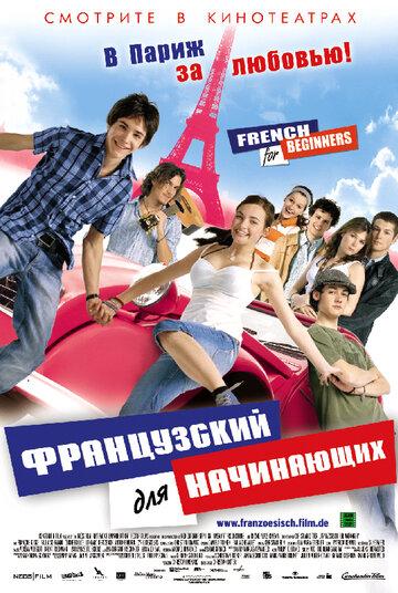 Французский для начинающих 2006