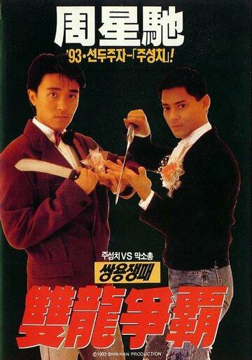 Ресторан Лунг Фунг (1990)