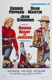 Трудная ночь в Иерихоне (1967)