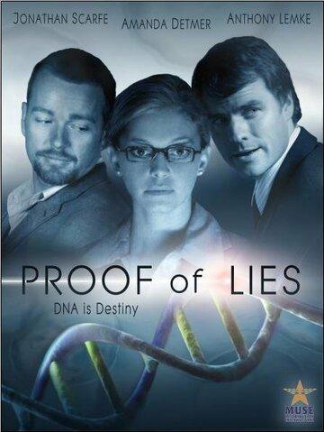 Доказательство лжи (2006)