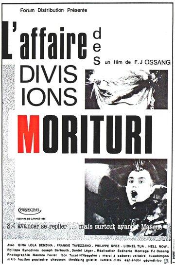 Случай в дивизии Моритури (1985)