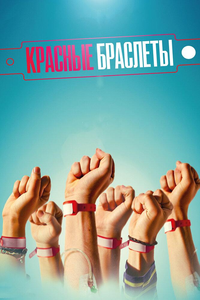 Красные браслеты смотреть онлайн русский фильм