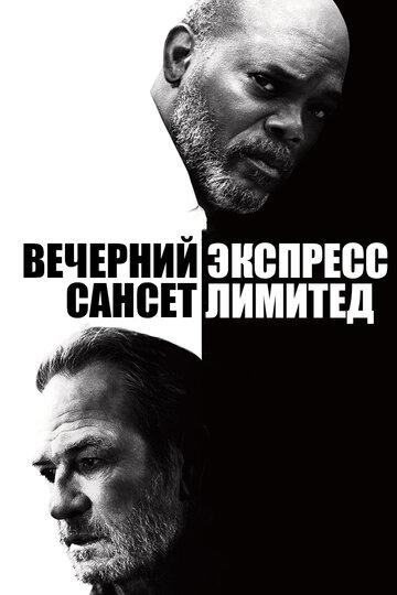 Вечерний экспресс «Сансет Лимитед» (ТВ)
