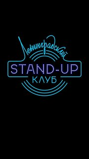 Ленинградский Stand Up клуб (2014)