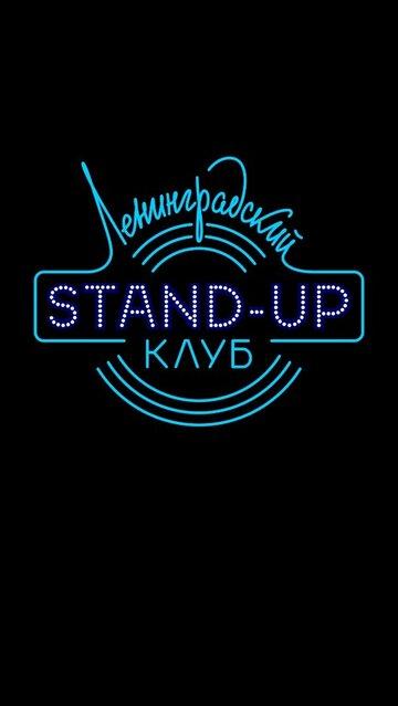 Ленинградский Stand Up клуб (сериал 2014/...)