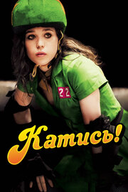 Катись! (2009) смотреть онлайн фильм в хорошем качестве 1080p
