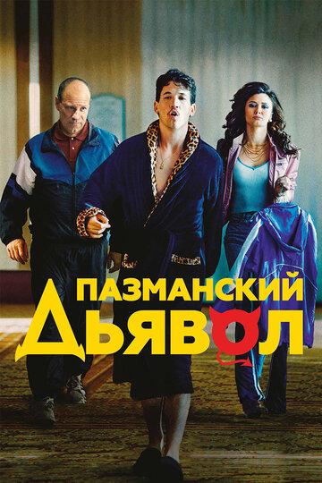 Пазманский дьявол (2016)