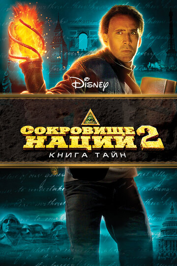 Сокровище нации: Книга Тайн (National Treasure: Book of Secrets2007)