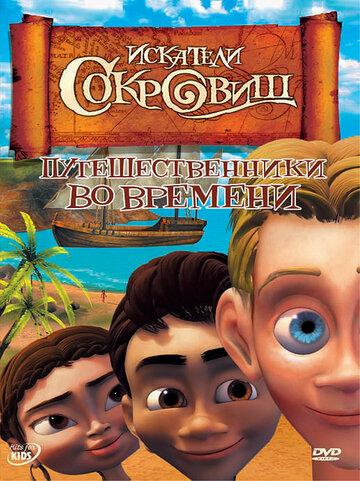 Искатели сокровищ (2007) полный фильм