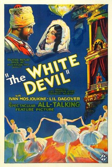 Белый дьявол (1930)