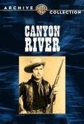 Каньон Ривер (1956)
