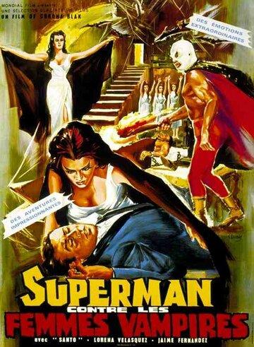 Санто против вампирши (1962)