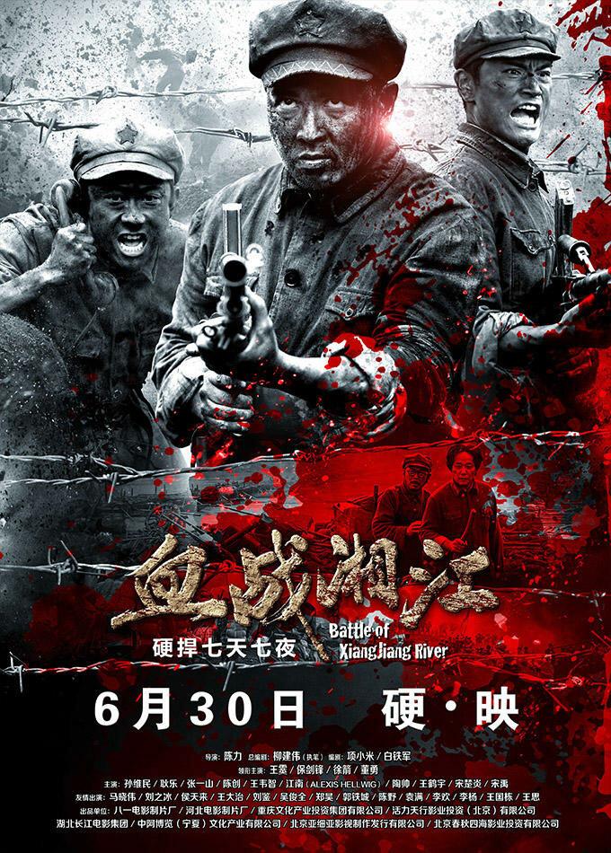 1045871 - Битва на реке Сянцзян ✸ 2017 ✸ Китай