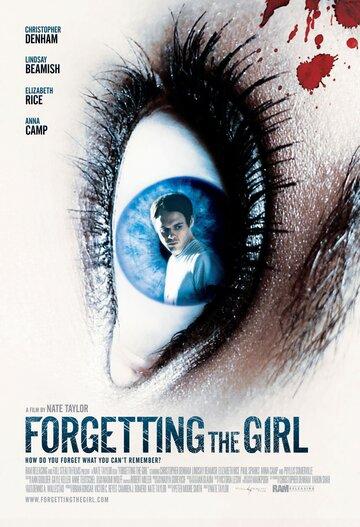 Забывая эту девушку 2012