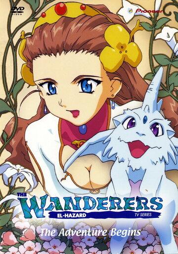 Удивительный мир Эль-Хазард OVA-1 26 серия