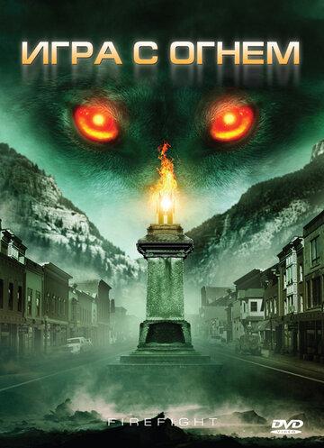 Игра с огнем / Monsterwolf (2010)