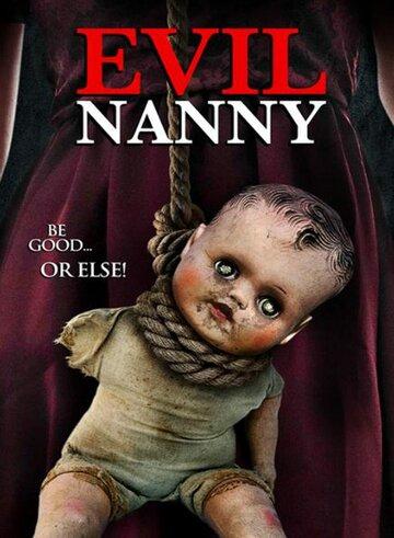 Злая няня / Evil Nanny. 2016г.