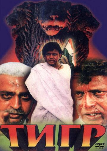 Тигр (1997)
