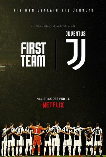 Первая команда: Ювентус 2 сезон