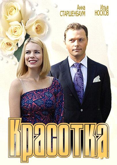 Красотка фильм 2012 скачать торрент