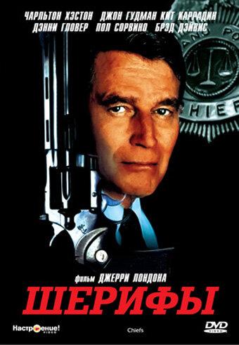 Шерифы (1983) полный фильм онлайн