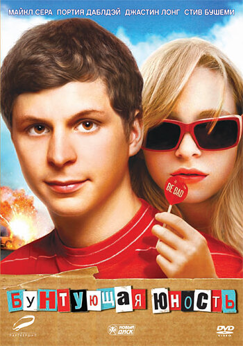 ��������� ������ (Youth in Revolt)