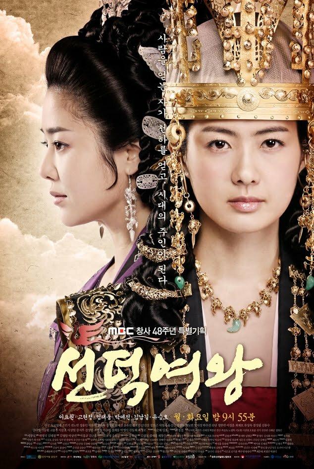 494186 - Великая королева Сондок ✦ 2009 ✦ Корея Южная
