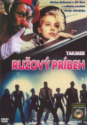 Почти розовая история (1990)