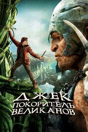 Смотреть Джек – покоритель великанов (2013) в HD качестве 720p