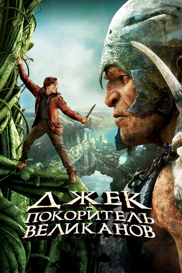 ���� � ���������� ��������� (Jack the Giant Slayer)