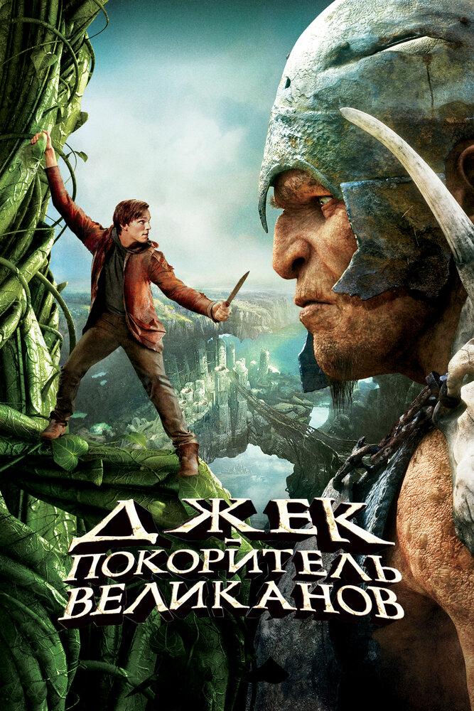 Джек – покоритель великанов (2013) - смотреть онлайн