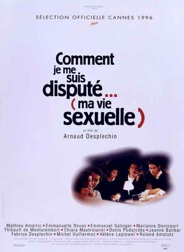 Как я обсуждал... (мою сексуальную жизнь) (1996)