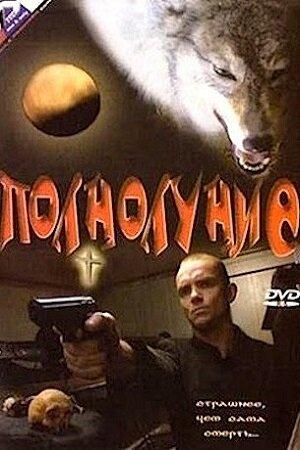 Полнолуние (1993)