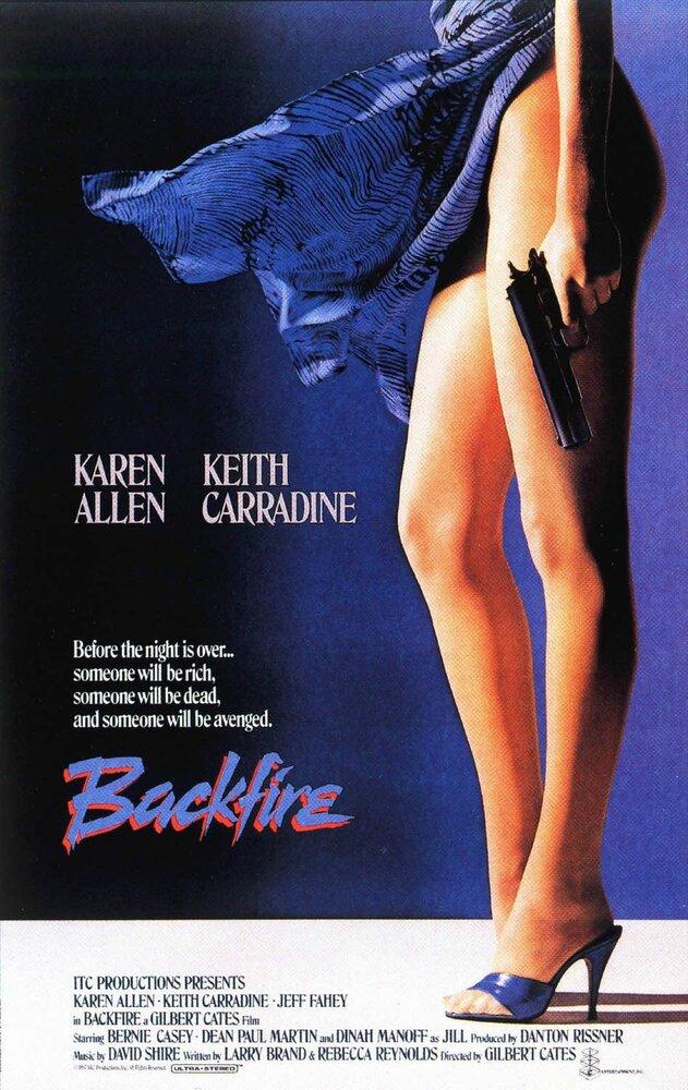 Ответный огонь / Backfire (1988)