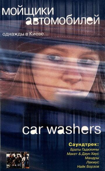 Мойщики автомобилей (2001) полный фильм онлайн