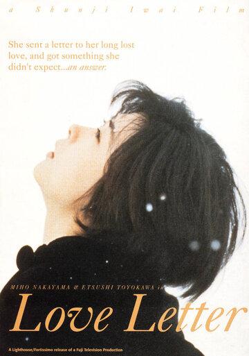 Любовное письмо (1995)