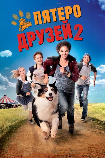 Пятеро друзей 2 (2013) смотреть онлайн HD720p в хорошем качестве бесплатно