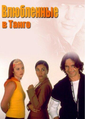 Влюбленные в танго (2002) полный фильм онлайн