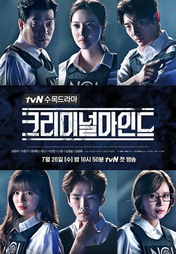 Мыслить как преступник (2017)