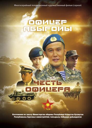 Честь офицера (2014)