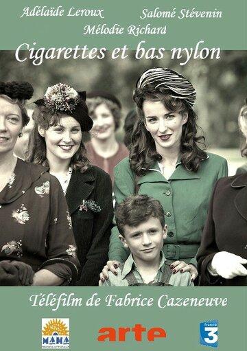 Сигареты и нейлоновые чулки (Cigarettes et bas nylons)