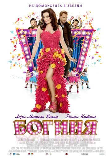 Богиня 2013 смотреть онлайн в HD 720