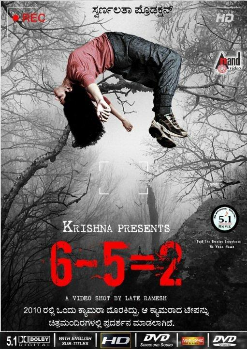 6-5=2 2013 Фильм ужасов