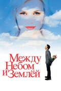 фильм Между небом и землёй смотреть онлайн бесплатно