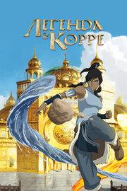 Смотреть Аватар: Легенда о Корре (3 сезон) (2014) в HD качестве 720p