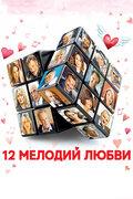12 мелодий любви (Chacun sa vie)