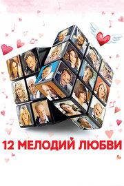 Смотреть онлайн 12 мелодий любви