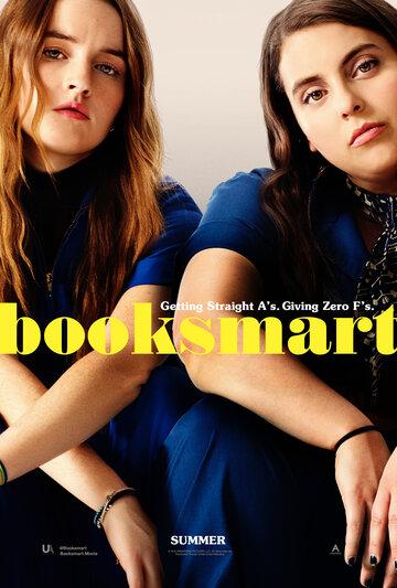 Постер к фильму Образование (2019)